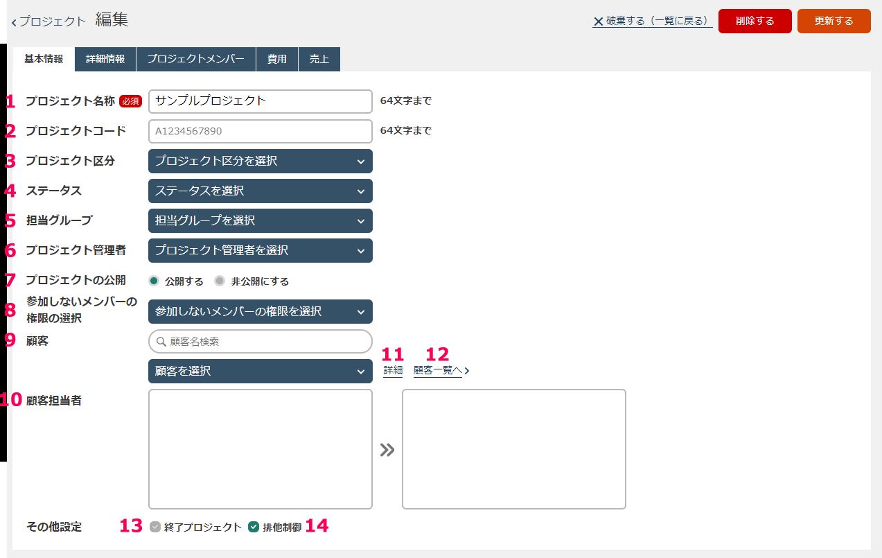 プロジェクト詳細画面の「基本情報」タブ