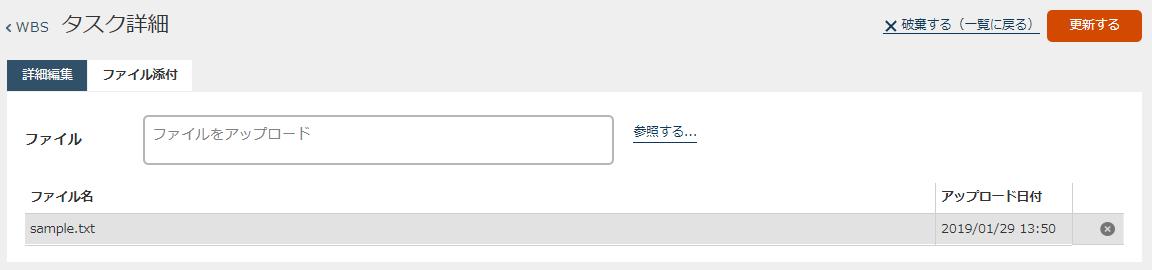 WBSタスクへのファイル添付画面