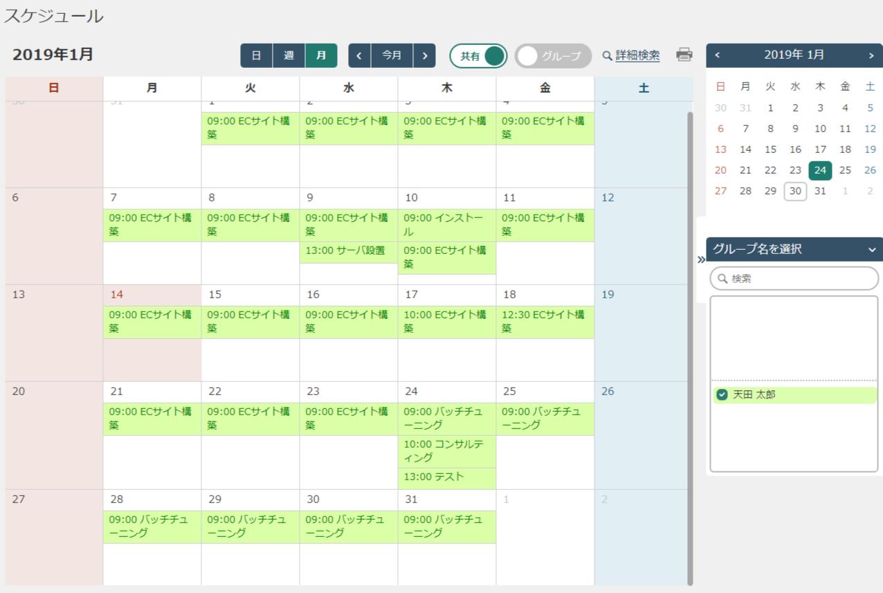 予定情報の月表示例