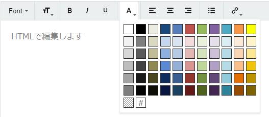 書式編集により文字色を変える例