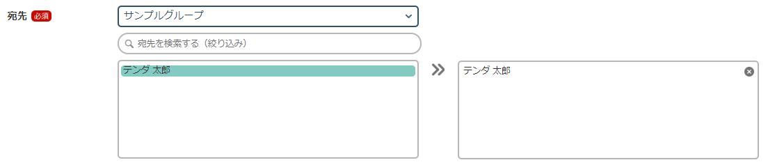回覧板の宛先選択画面