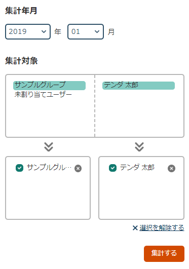 稼働率分析画面の集計条件指定欄