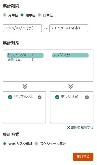 個人別作業割当状況分析画面の集計条件指定欄