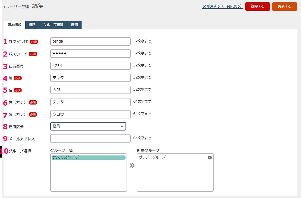 ユーザー編集画面の「基本情報」タブ