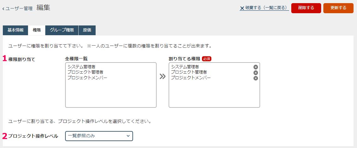 ユーザー編集画面の「権限」タブ