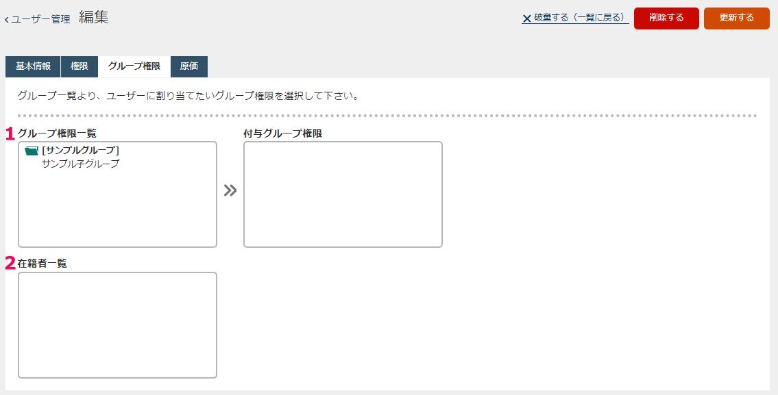 ユーザー編集画面の「グループ権限」タブ