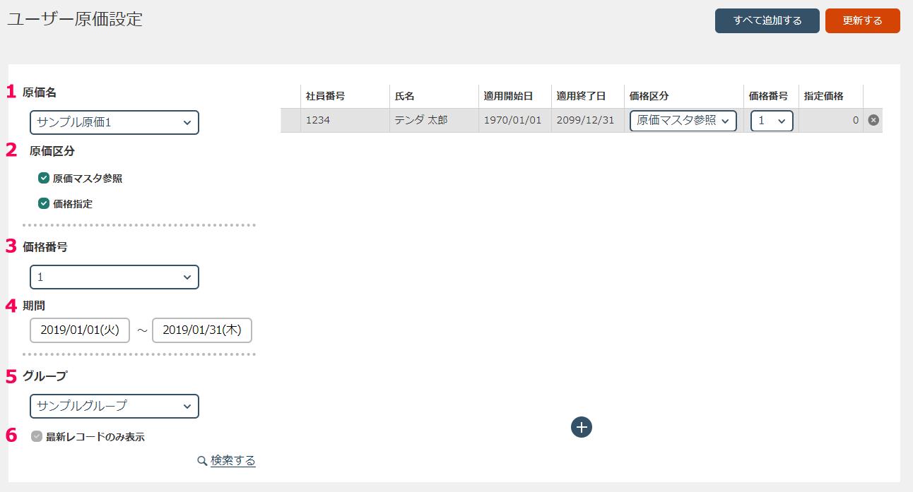 ユーザー原価設定画面
