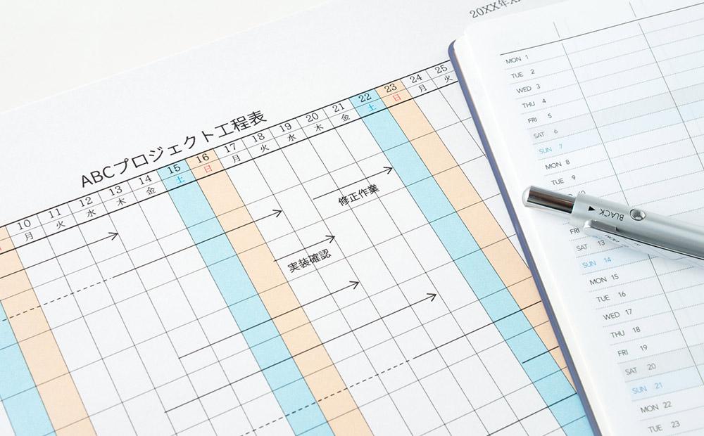 プロジェクト工程管理表のイメージ